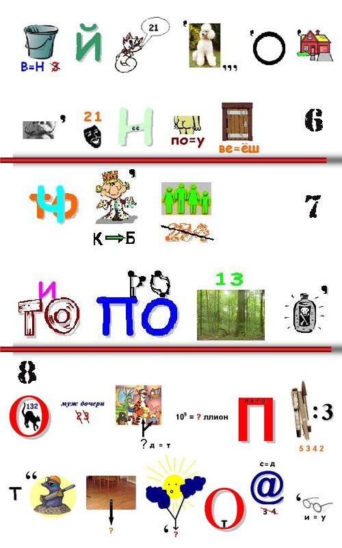 Тест по математике 7 класс конкурс ребус с ответами
