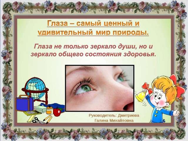 Руководитель: Дмитриева Галина Михайловна
