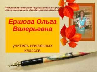 Муниципальное бюджетное общеобразовательное учреждение «Ковернинская средняя