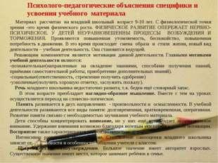 Психолого-педагогические объяснения специфики и усвоения учебного материала