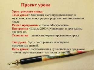 Урок русского языка Тема урока: Окончания имён прилагательных в мужском, женс