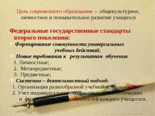Цель современного образования - общекультурное, личностное и познавательное р