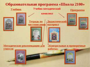 Образовательная программа «Школа 2100» Учебно-методический комплект Учебник Т