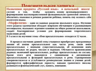 Пояснительная записка Назначение предмета «Русский язык» в начальной школе со