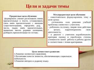 Цели и задачи темы Предметные цели обучения: формировать умение распознавать