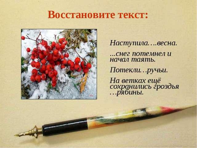 Восстановите текст: Наступила….весна. ...снег потемнел и начал таять. Потекли...