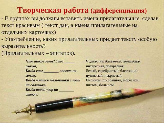 Творческая работа (дифференциация) - В группах вы должны вставить имена прила...