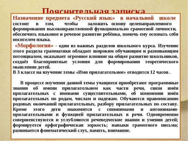 Пояснительная записка Назначение предмета «Русский язык» в начальной школе со...