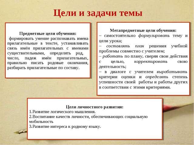Цели и задачи темы Предметные цели обучения: формировать умение распознавать...