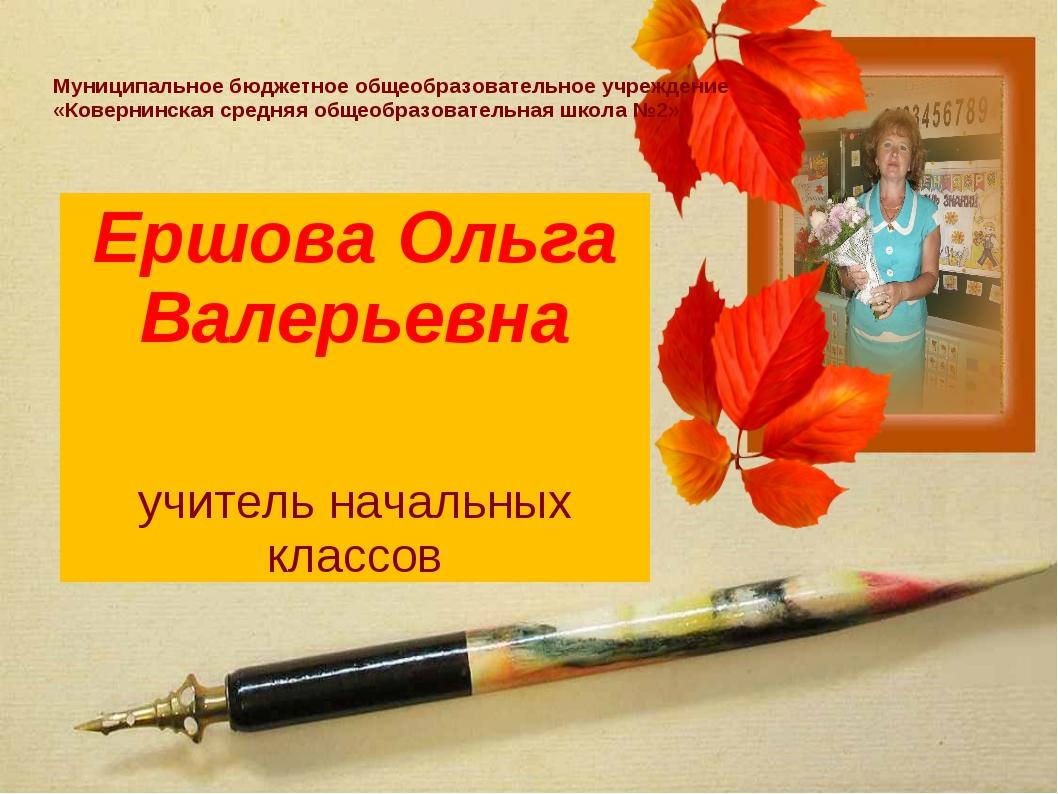 Муниципальное бюджетное общеобразовательное учреждение «Ковернинская средняя...