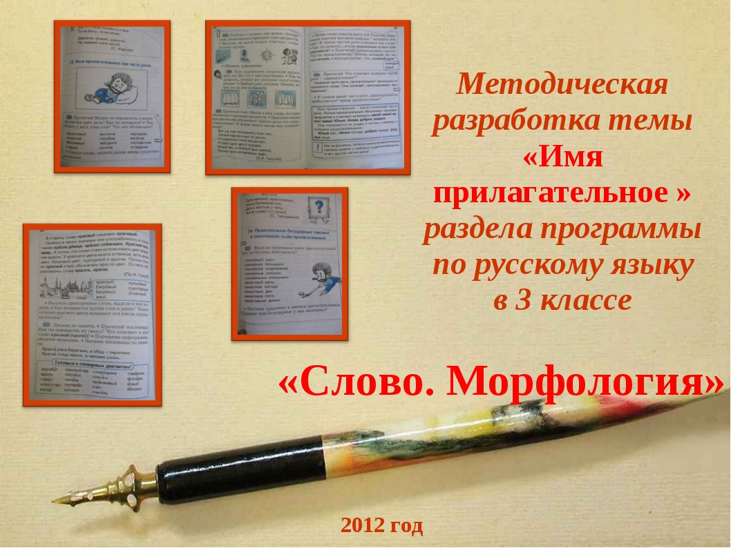 Методическая разработка темы «Имя прилагательное » раздела программы по русск...