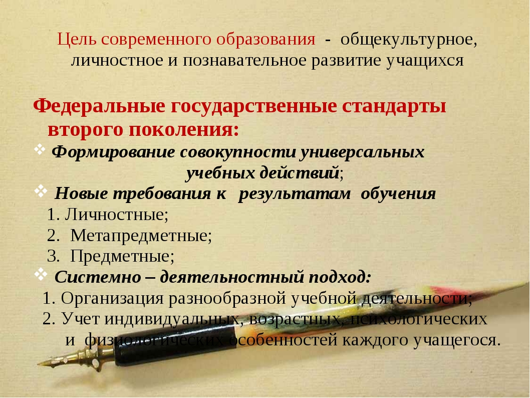Цель современного образования - общекультурное, личностное и познавательное р...
