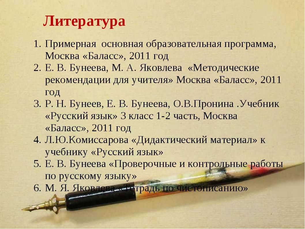 Литература Примерная основная образовательная программа, Москва «Баласс», 201...
