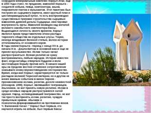 . На берегу Сырдарьи на месте где в 1980 году соорудили мемориальный комплек