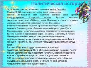 Политическая история Огузское государство подчинило печенеговмежду Волгой и