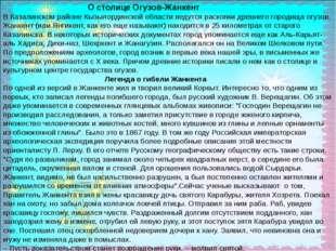 О столице Огузов-Жанкент В Казалинском районе Кызылординской области ведутся