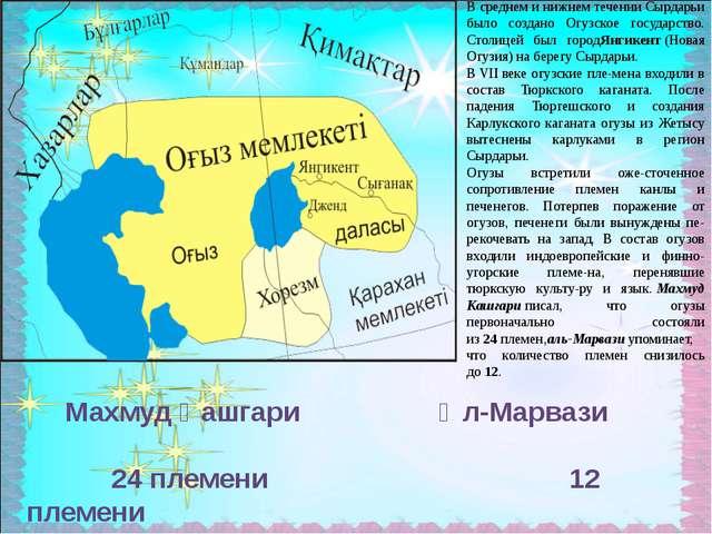 Махмуд Қашгари Әл-Марвази 24 племени 12 племени В среднем и нижнем течении С...