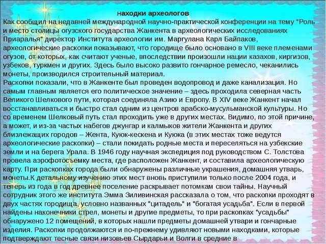 . Находки археологов Как сообщил на недавней международной научно-практическ...