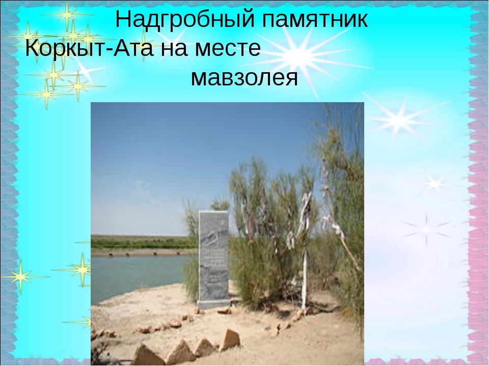 Надгробный памятник Коркыт-Ата на месте мавзолея