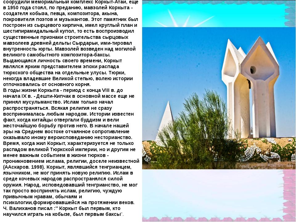 . На берегу Сырдарьи на месте где в 1980 году соорудили мемориальный комплек...