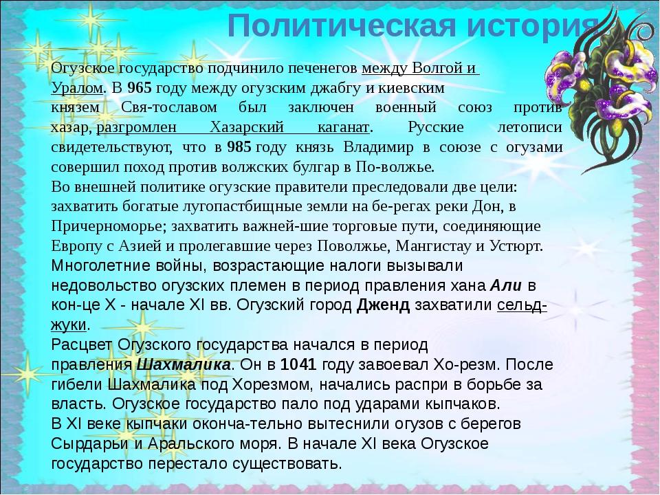 Политическая история Огузское государство подчинило печенеговмежду Волгой и...