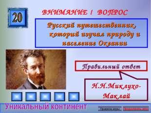 ВНИМАНИЕ ! ВОПРОС Русский путешественник, который изучал природу и население