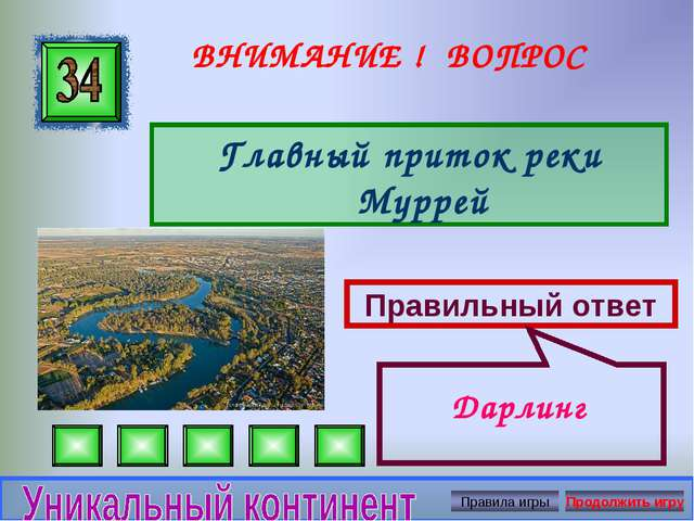 ВНИМАНИЕ ! ВОПРОС Главный приток реки Муррей Правильный ответ Дарлинг