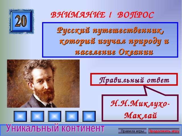ВНИМАНИЕ ! ВОПРОС Русский путешественник, который изучал природу и население...