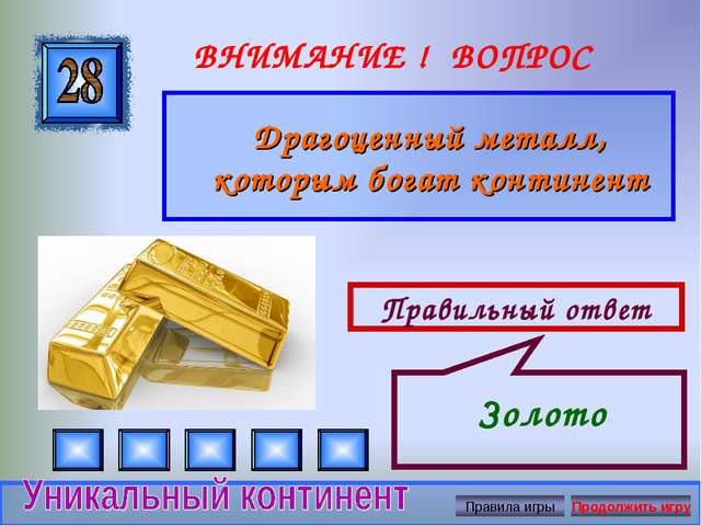 ВНИМАНИЕ ! ВОПРОС Правильный ответ Драгоценный металл, которым богат континен...