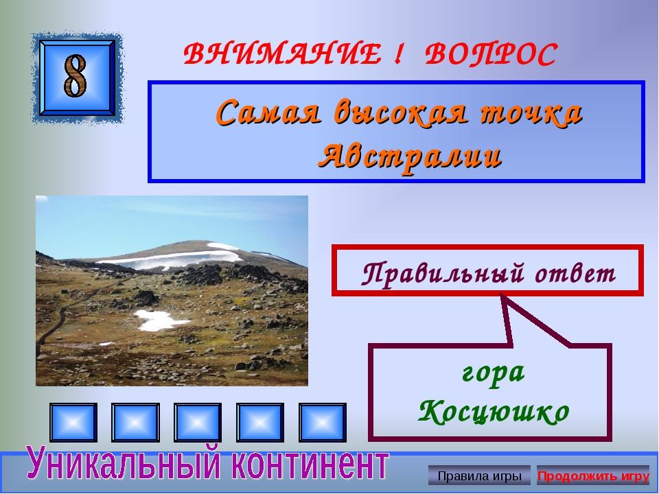 ВНИМАНИЕ ! ВОПРОС Самая высокая точка Австралии Правильный ответ гора Косцюшко