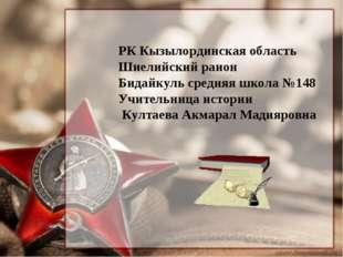РК Кызылординская область Шиелийский раион Бидайкуль средняя школа №148 Учите