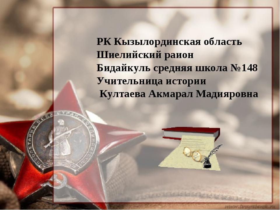 РК Кызылординская область Шиелийский раион Бидайкуль средняя школа №148 Учите...
