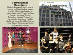Madame Tussauds Мадам Тюссо Madame Tussauds is a wax muse in London with bra