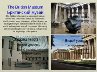 The British Museum Британский музей The British Museum is a museum of human h