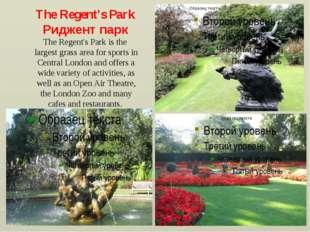 The Regent's Park Риджент парк The Regent's Park is the largest grass area f