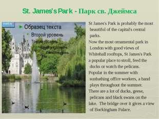 St. James's Park - Парк св. Джеймса St James's Park is probably the most beau