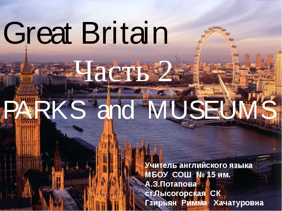 Great Britain Часть 2 PARKS and MUSEUMS Учитель английского языка МБОУ СОШ №...