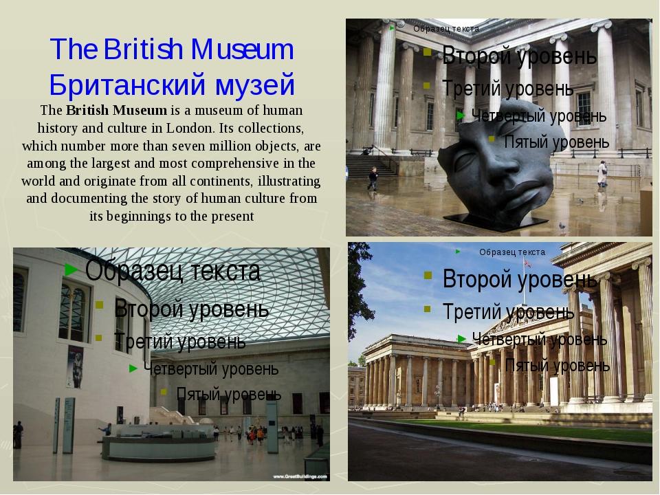 The British Museum Британский музей The British Museum is a museum of human h...