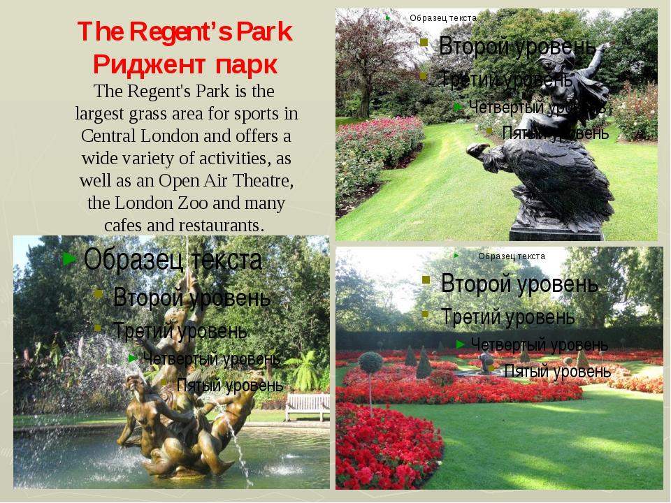 The Regent's Park Риджент парк The Regent's Park is the largest grass area f...
