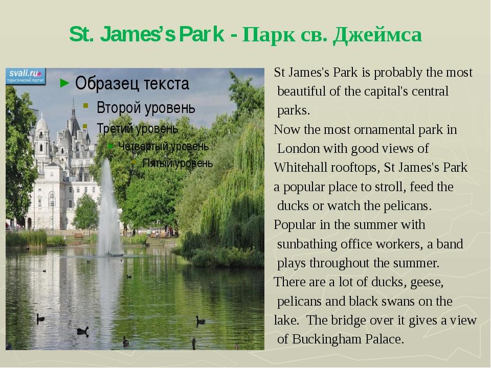 St. James's Park - Парк св. Джеймса St James's Park is probably the most beau...