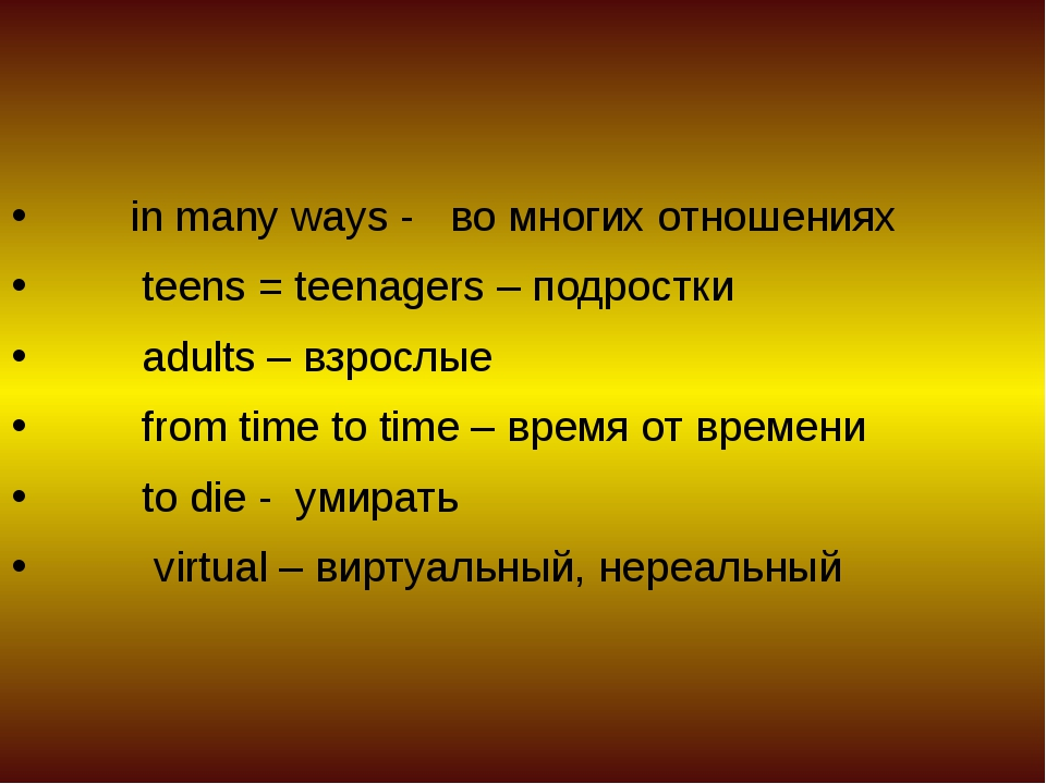 in many ways - во многих отношениях teens = teenagers – подростки adults – в...