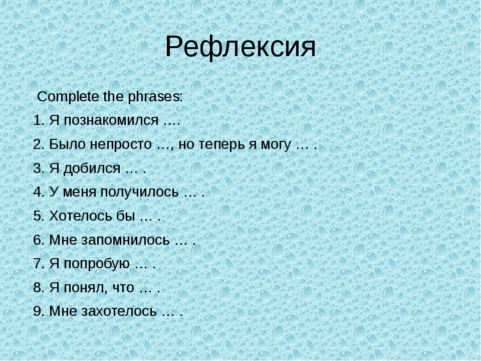 Рефлексия Complete the phrases: 1. Я познакомился …. 2. Было непросто …, но т...