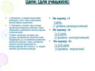 Цели: (для учащихся): 1.Запомнить с какими веществами реагируют соли. Уметь