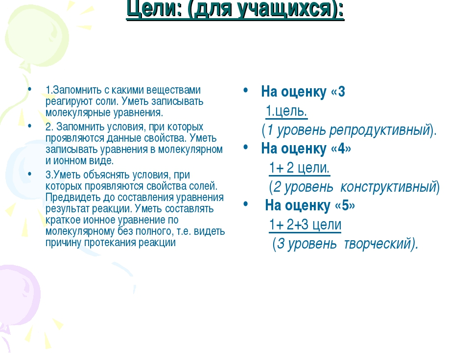 Цели: (для учащихся): 1.Запомнить с какими веществами реагируют соли. Уметь...