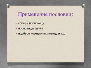 Применение пословиц: собери пословицу пословицы шутят подбери нужную пословиц