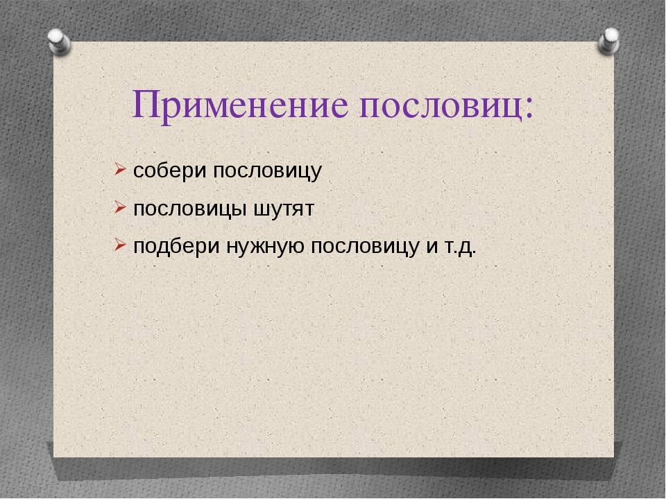 Применение пословиц: собери пословицу пословицы шутят подбери нужную пословиц...