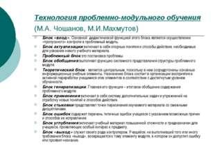 Технология проблемно-модульного обучения (М.А. Чошанов, М.И.Махмутов) Блок «в
