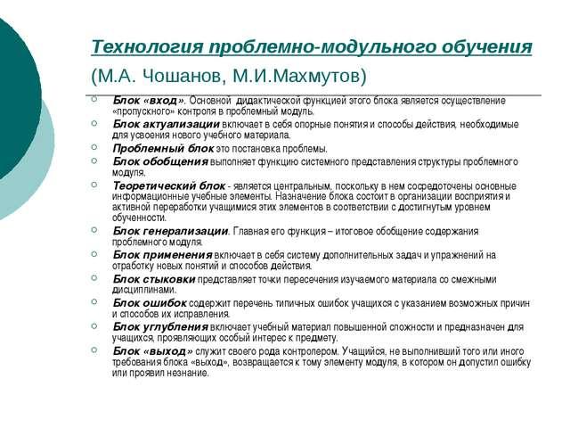 Технология проблемно-модульного обучения (М.А. Чошанов, М.И.Махмутов) Блок «в...