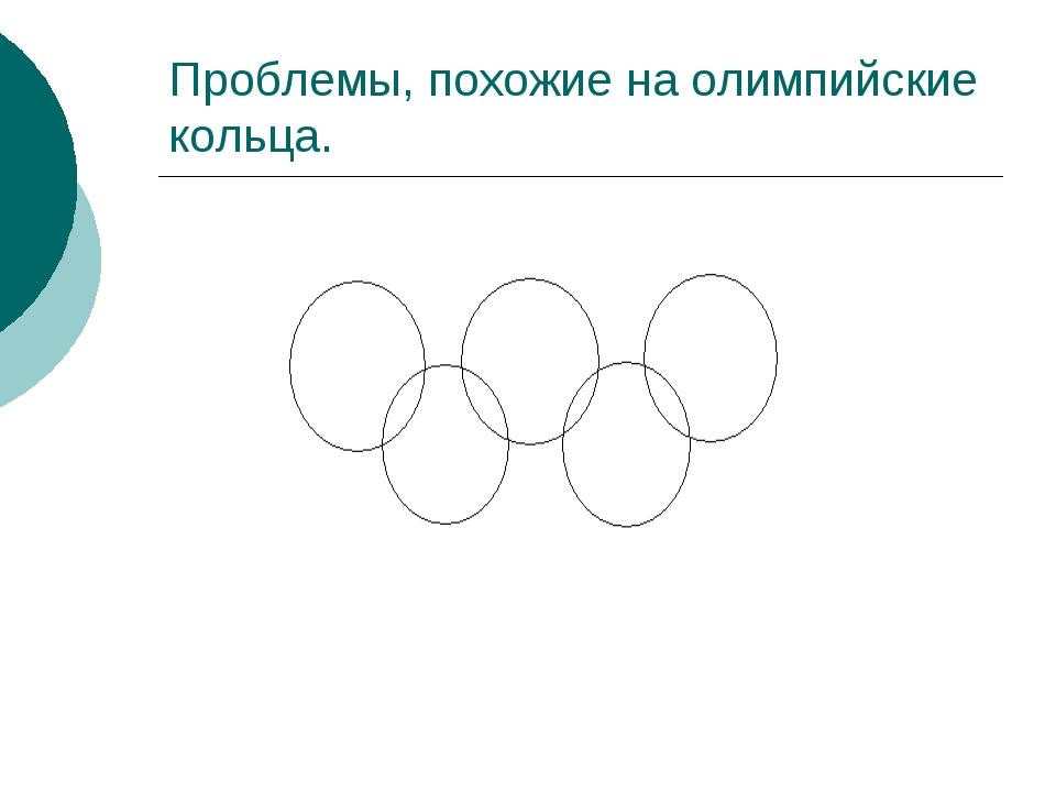 Проблемы, похожие на олимпийские кольца.