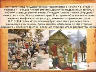 Контролем над государственной территорией в начале X в. стало « полюдье » –